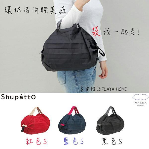 《富樂雅居》日本MarnaShupatto快速收納環保袋購物袋S(紅藍黑)