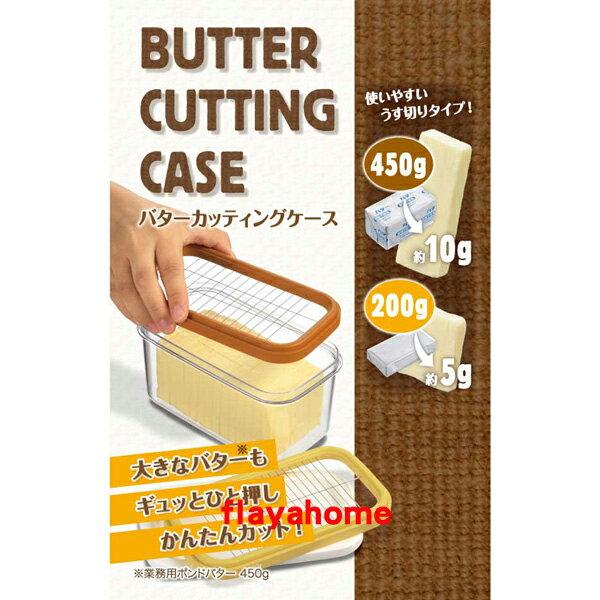《富樂雅居》日本製 曙?業 AKEBONO 奶油 附切割器 保存收納盒 ( 附2款切割器 )