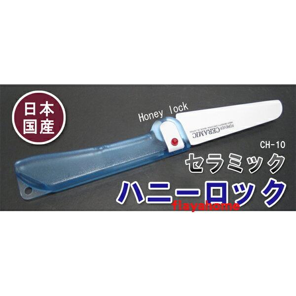 《富樂雅居》日本製 FOREVER 外出好攜帶 陶瓷可折水果刀