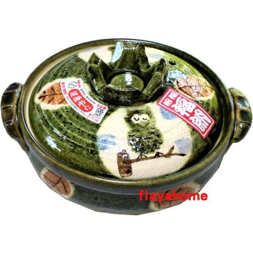 《富樂雅居》日本製萬古燒砂鍋- 貓頭鷹10號鍋(5~6人份)