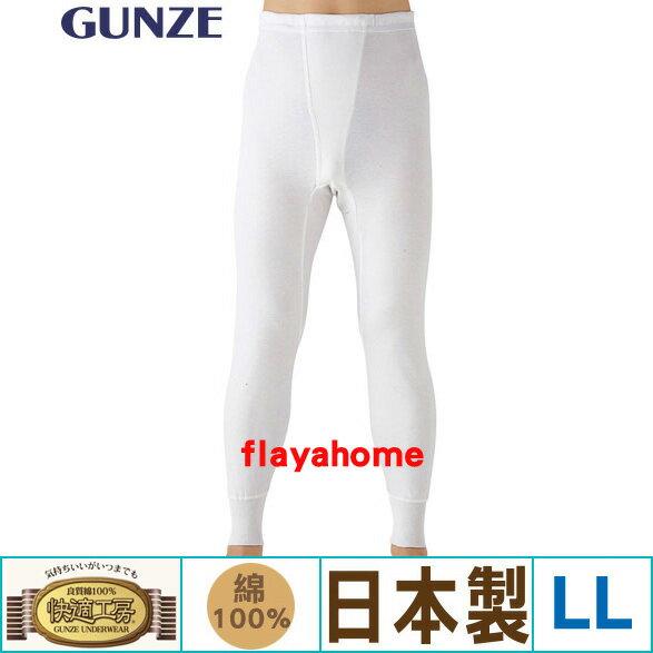 《富樂雅居》【GUNZE(グンゼ)日本製】 快適工房 男士 保暖褲 / 長褲 / 綿褲 ( LL )