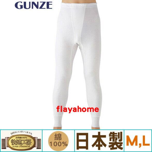《富樂雅居》【GUNZE(グンゼ)日本製】 快適工房 男士 保暖褲 / 長褲 / 綿褲 (M,L)
