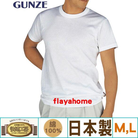 《富樂雅居》【GUNZE(グンゼ)日本製】 快適工房 男士內衣 衛生衣 / 短袖 圓領 ( M,L )