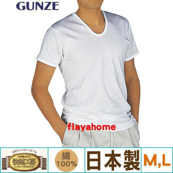 《富樂雅居》【GUNZE(グンゼ)日本製】 快適工房 男士內衣 衛生衣 / 短袖 U領 ( M,L )