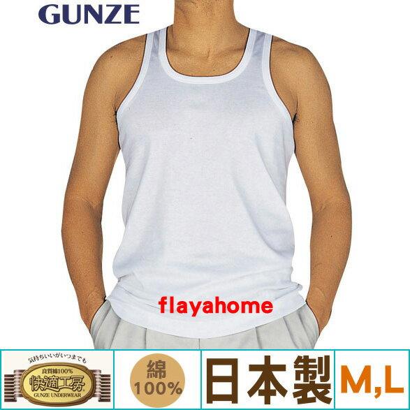《富樂雅居》【GUNZE(???)日本製】 快適工房 男士內衣 衛生衣 / 背心 ( M,L )