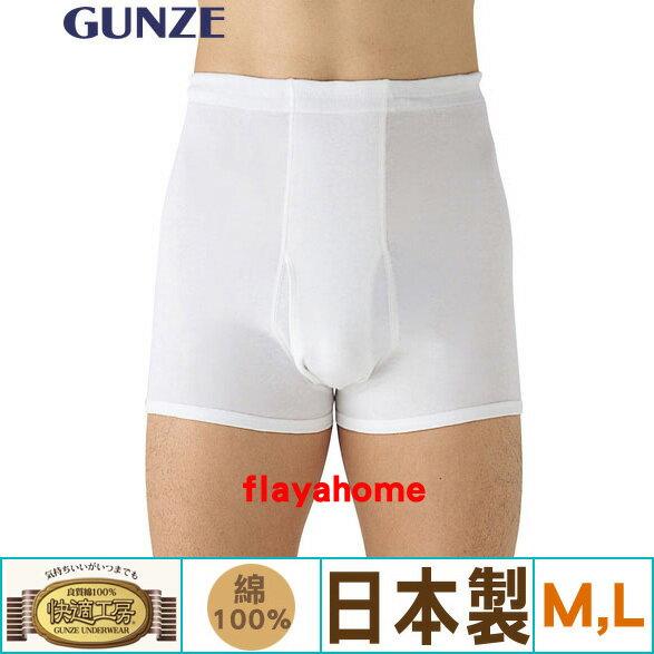 《富樂雅居》【GUNZE(???)日本製】 快適工房 男士內褲 / 平口褲 / 四角褲 ( M,L )