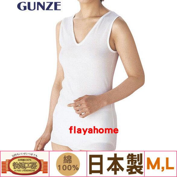《富樂雅居》【GUNZE(???)日本製】 快適工房 女士內衣 衛生衣 / 背心 ( M,L )