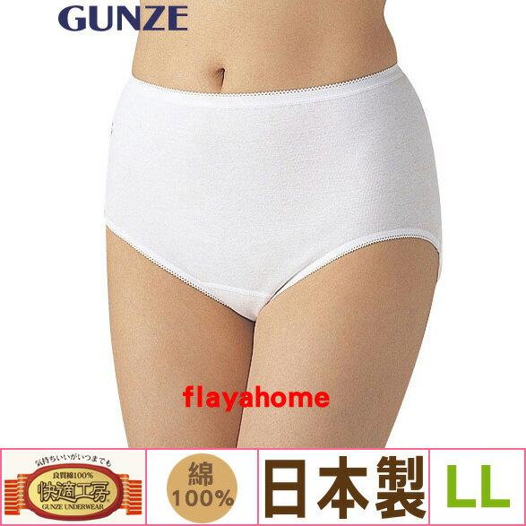 《富樂雅居》【GUNZE(???)日本製】 快適工房 女士內褲 / 白色 ( LL )