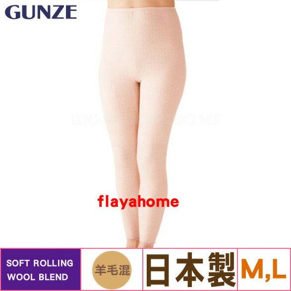 《富樂雅居》【GUNZE(グンゼ)日本製】 女士 羊毛混 保暖褲 長褲 / 粉色( M / L )