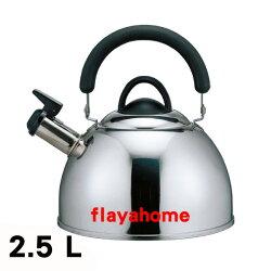 《富樂雅居》日本製 貝印 KAI 不鏽鋼 水壺 茶壺 笛音壺 ( 2.5L / 18-8 )