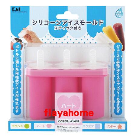 《富樂雅居》日本製 貝印KAI 愛心 矽膠 冰棒模