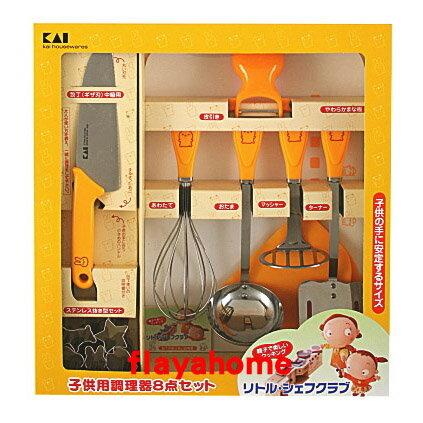 《富樂雅居》日本 貝印KAI 親子 兒童 料理工具組 (8件組)