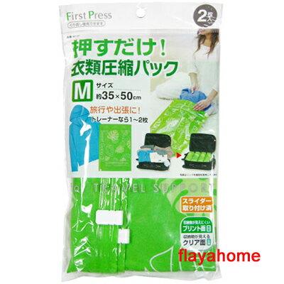 《富樂雅居》日本TOWA東和 衣物壓縮袋 收納袋M/2入