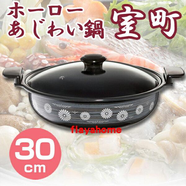 《富樂雅居》日本製 高木金屬 琺瑯鍋 室町 ( 30 cm / 5~6人份 )