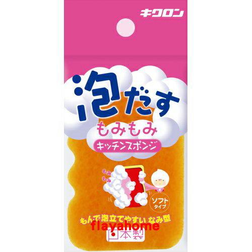《富樂雅居》日本製 泡泡 洗碗菜瓜布