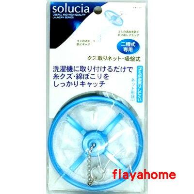 《富樂雅居》日本製TOWA東和 吸盤式洗衣濾網