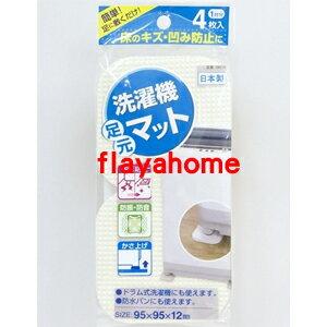 <br/><br/>  《富樂雅居》日本製 TOWA東和 洗衣機腳墊 (4枚入)<br/><br/>