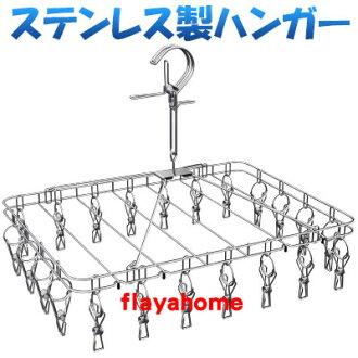 《富樂雅居》日本TOWA東和 輕量 不鏽鋼 方型曬衣架 (附22入衣夾/衣襪毛巾均適用)