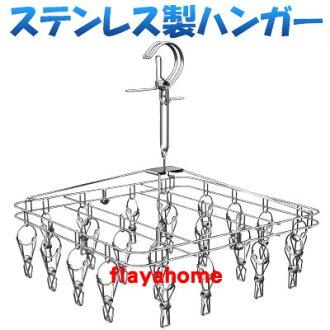 《富樂雅居》日本TOWA東和 輕量 不鏽鋼 可折收納 方型曬衣架 (附22入衣夾)