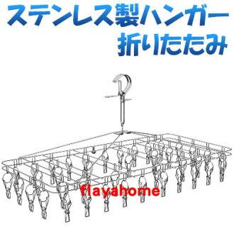 《富樂雅居》日本TOWA東和 輕量 不鏽鋼 可折收納 方型曬衣架 (附40入衣夾)