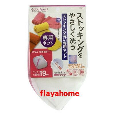 《富樂雅居》日本 TOWA東和 襪子專用 小丸型洗衣網 (細網) (直徑19cm)