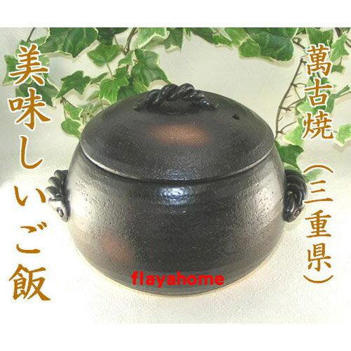 《富樂雅居》日本製 萬古燒 7合 炊飯鍋