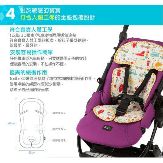 麗嬰兒童玩具館~韓國Todbi-3D網格透氣涼墊.推車 / 汽座兩用透氣墊(彩色方塊 / 灰格風車 / 圓點星星) 6