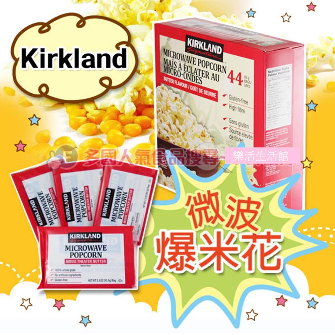 KIRKLAND Signature 科克蘭 奶油口味微波爆米花 【樂活生活館】