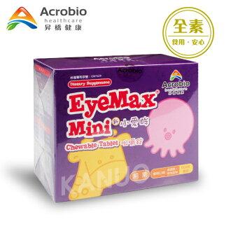 【昇橋】EyeMax Mini 新小愛眸咀嚼錠 (60錠裝)