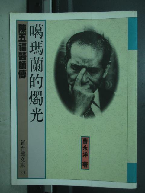 【書寶二手書T9/傳記_NDG】噶瑪蘭的燭光_曹永洋