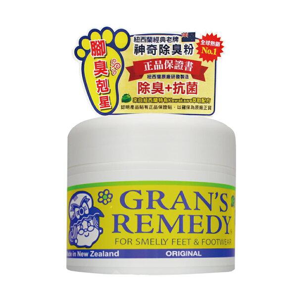 Gran'sRemedy神奇除臭粉台灣代理商紐西蘭原裝正品-黃色原味