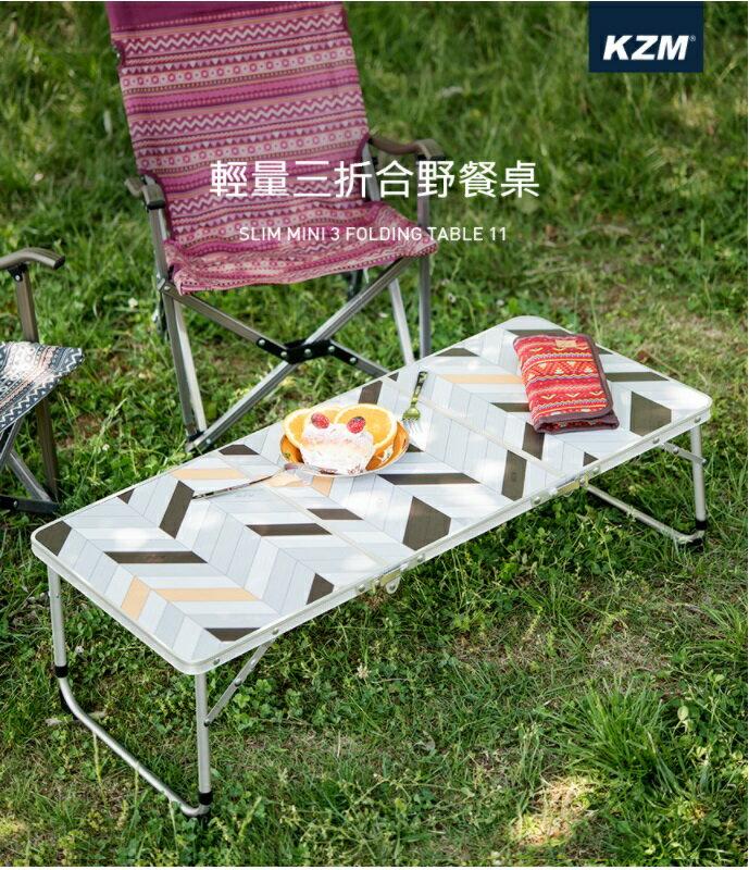 【野道家】KAZMI 輕量三折合野餐桌 桌子 露營桌