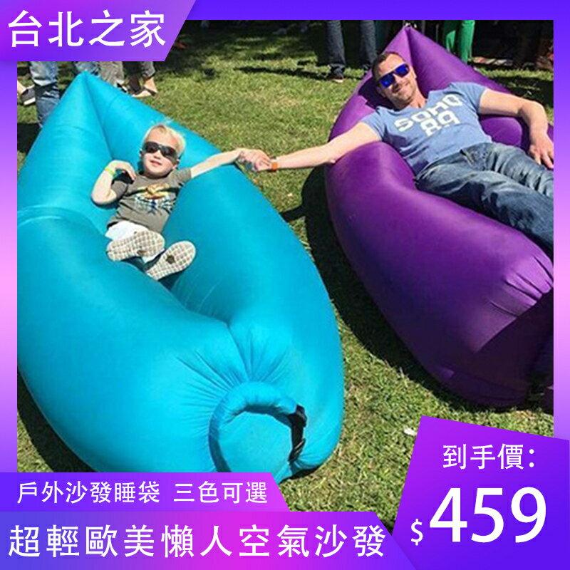 充氣沙發 露營必備懶人沙發 空氣沙發 加厚雙層耐磨 快速充氣沙發 懶人床 充氣沙發 海邊露營【全館免運 限時鉅惠】