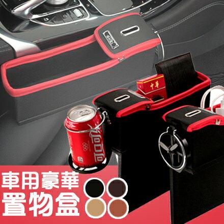 Free Shop 汽車創意用品 多功能車用座椅夾縫水杯架皮質包覆質感零錢收納置物盒儲物盒【QPPZH8127】