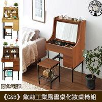 書桌椅推薦推薦到《C&B》黛莉工業風兩用書桌化妝桌椅組就在理由屋良品家具館推薦書桌椅推薦