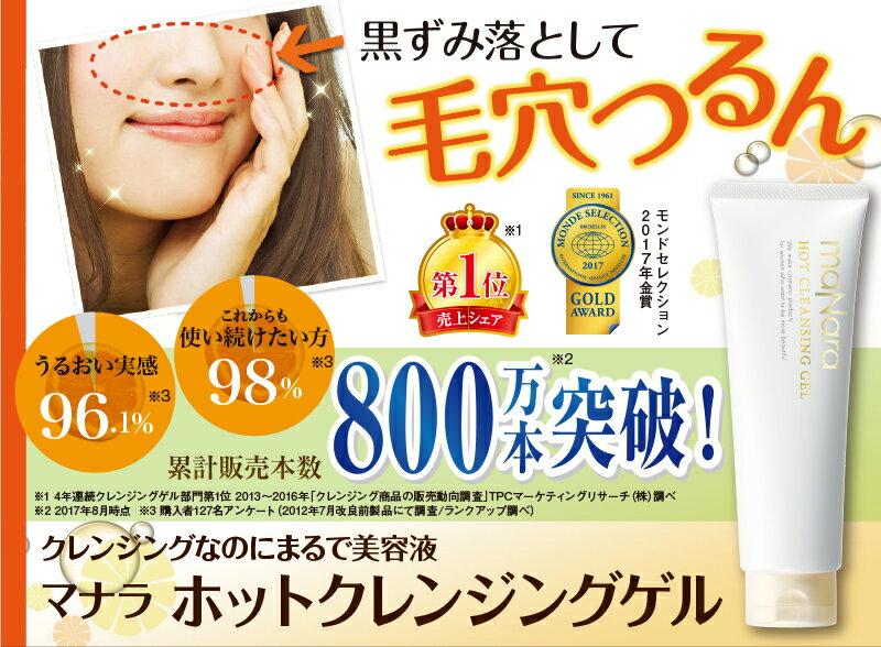 保證日本原裝~有現貨manara 溫熱卸妝凝膠洗顏產品~日本熱銷700萬條