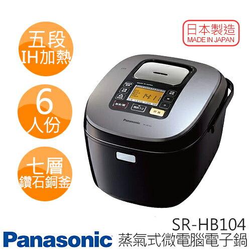 Panasonic SR-HB104 國際牌 6人份 五段IH加熱 鑽石銅釜內鍋 電子鍋