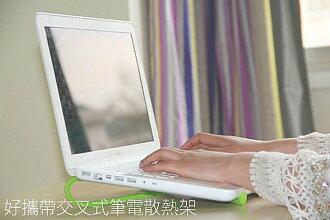 BO雜貨【YV2680】便攜易攜交叉式筆電NB散熱架 散熱墊 散熱器 散熱座 散熱板 綠/黑