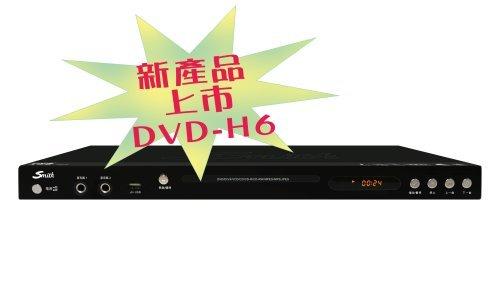 <br/><br/>  Smith 史密斯 數位影音光碟機 DVD-H6<br/><br/>