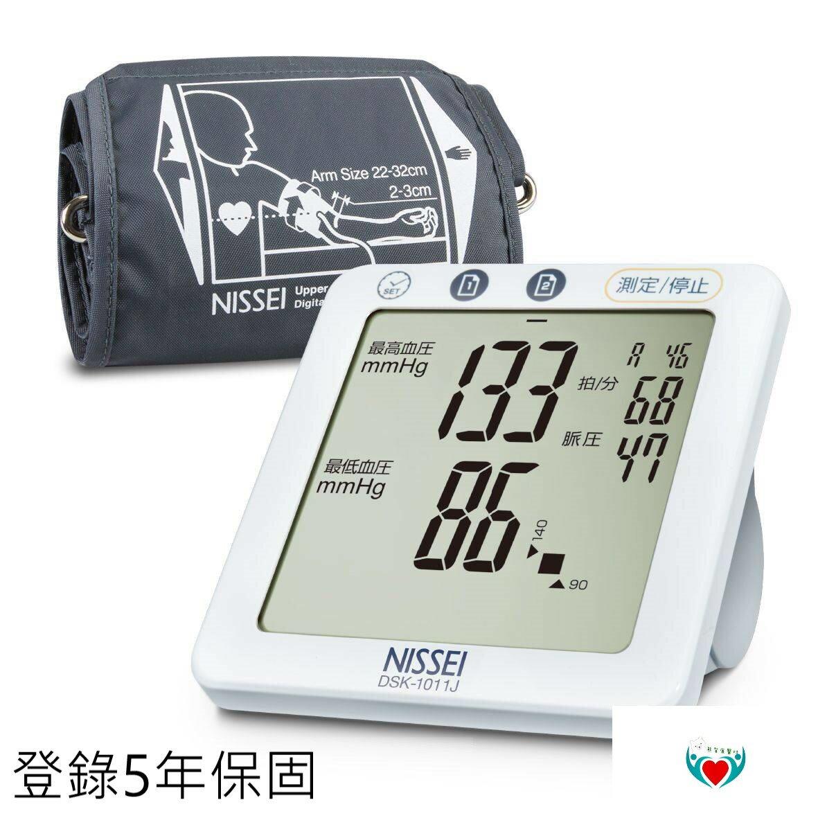 【送電子體重機】NISSEI 日本精密 手臂式電子血壓計 DSK-1011J DSK1011J 熊賀康醫材