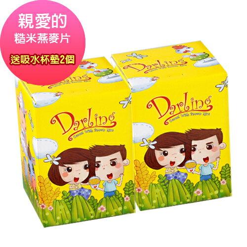 《親愛的買2送2》人氣飲品2盒(贈限量版吸水杯墊2個)▶全館滿499免運 8