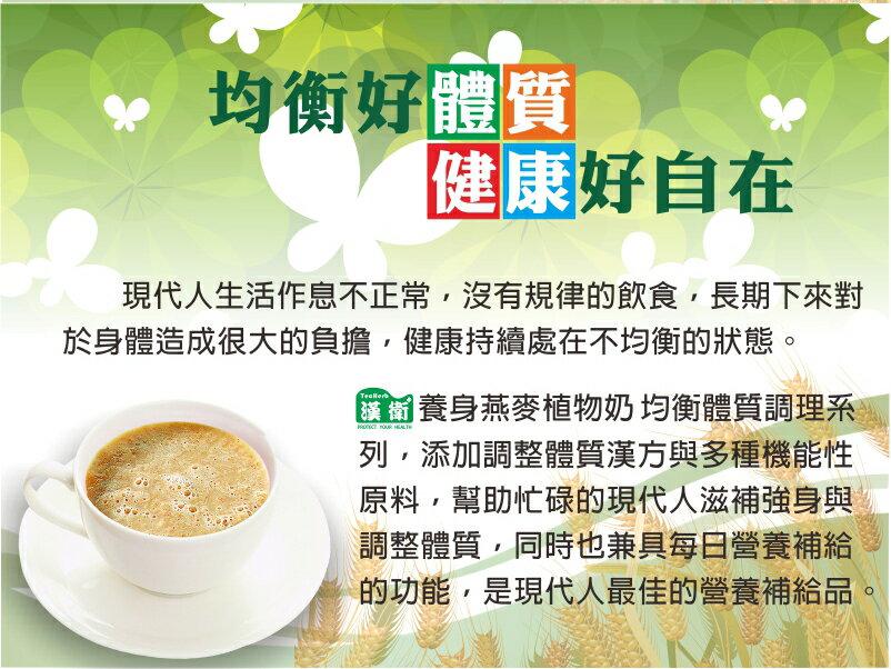 漢衛 草本養身燕麥植物奶-全素高鈣配方900g 2入組【德芳保健藥妝】 3