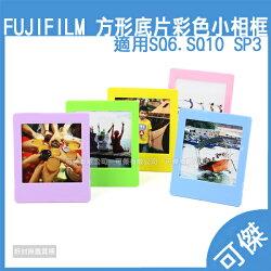 富士 Fujifilm Instax Square 拍立得底片 方型彩色小相框 方形底片 專用 相框 站立式 24H快速出貨 可傑