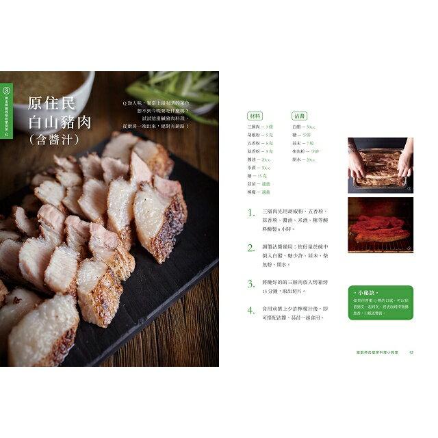 聖凱師的居家料理小教室:47道超人氣料理拯救沒梗的餐桌菜色 9
