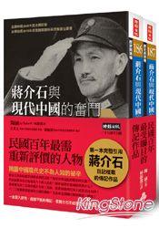 蔣介石與 中國的奮鬥~上下冊~