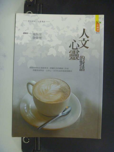 【書寶二手書T6/心靈成長_OLB】人文心靈的對話_施振榮