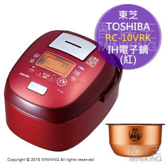 【配件王】日本代購 TOSHIBA 東芝 RC-10VRK 紅 IH電子鍋 真空壓力 電鍋 6人份 另 NP-VN18