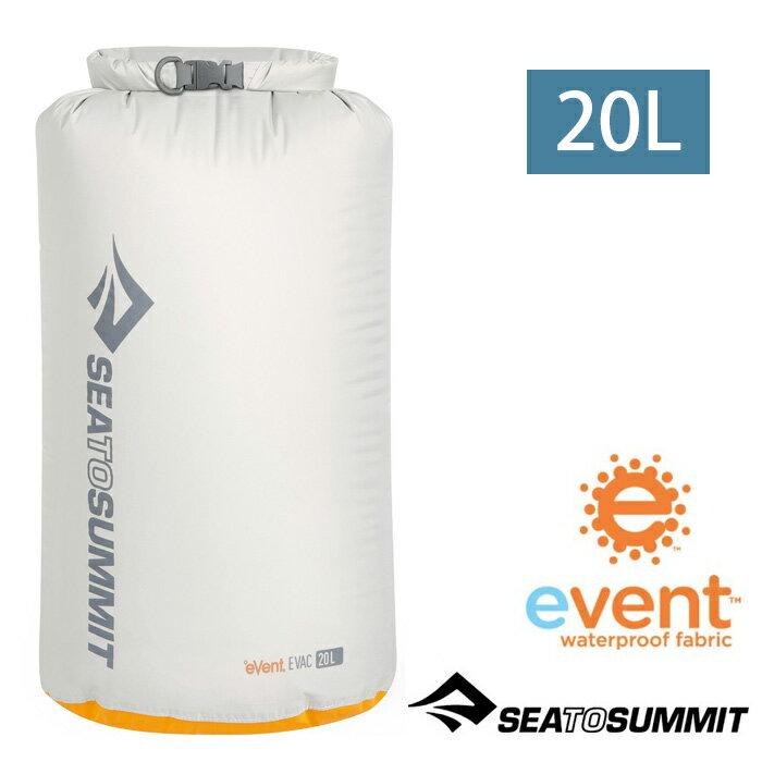 【Sea To Summit 澳洲】EVAC 輕量防水收納袋 eVent 防水袋 壓縮袋 登山 旅行打包 羽絨衣收納 睡袋收納 淺灰色 (AEDS20) 【容量20L】
