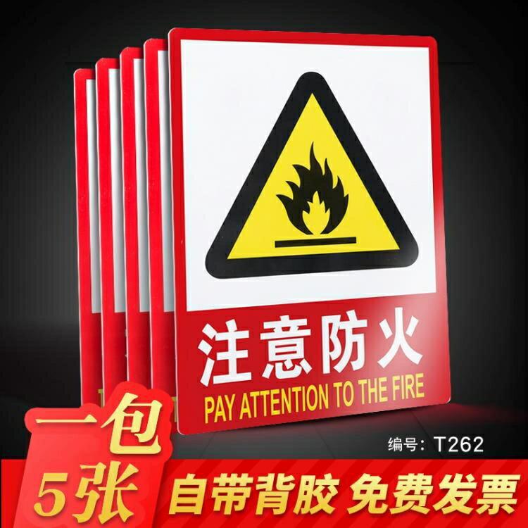注意防火當心火災工廠消防安全警示警告標示牌標識牌標志提示牌貼紙 全館免運