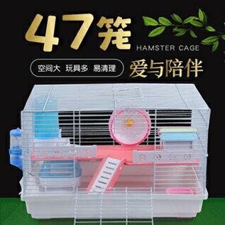倉鼠籠基礎籠47籠倉鼠籠子用品金絲熊窩別墅單雙層套餐 聖誕節全館免運